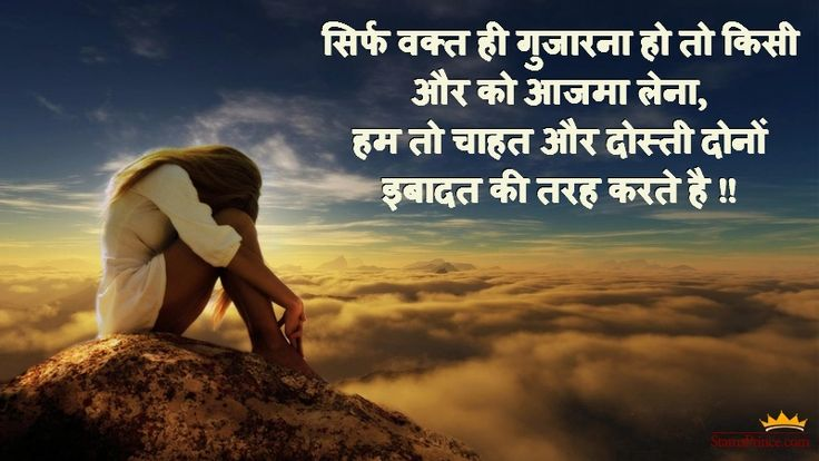 Very sad heart touching lines in Hindi