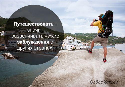 Путешествовать - значит развенчивать чужие заблуждения о других странах. - Олдос Хаксли