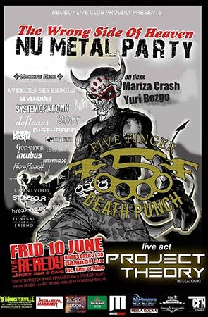 #event #rock_event #metal_event #project_theory