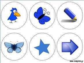 Παιχνίδι με τα χρώματα για μικρά παιδιά-Μπλε