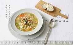 ドイツ風具だくさんスープ