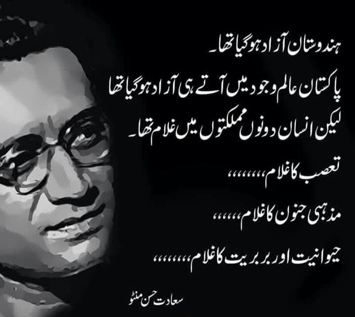 saadat hasan manto short stories pdf