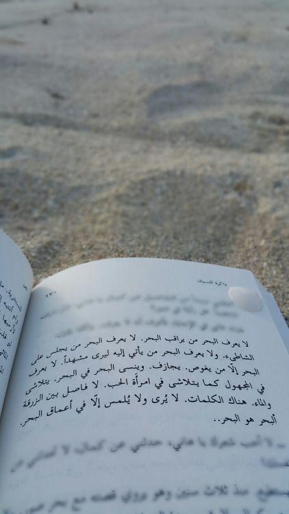لـآ يعرف البَحر إلـّآ من يغُوص ، يجآزف ، وينسى البحر في البَحر يتلـآشى في المجهُول كمآ يتلـآشى في امرأة الحب ،،، درويش