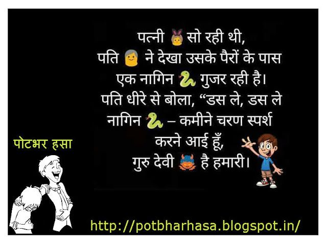 Potbhar Hasa - English Hindi Marathi Jokes Chutkule Vinod : Husband and Wife Hindi Chutkule Jokes