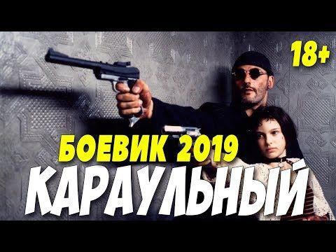 боевик 2019 стоял на посту караульный русские боевики