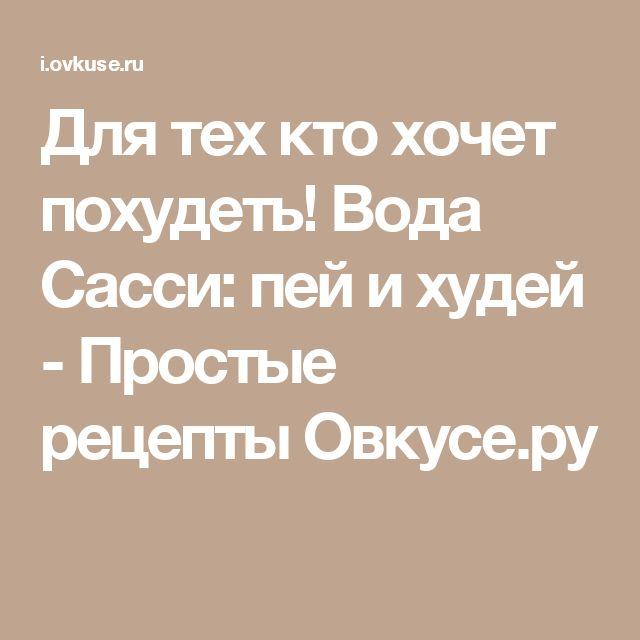 Для тех кто хочет похудеть! Вода Сасси: пей и худей - Простые рецепты Овкусе.ру