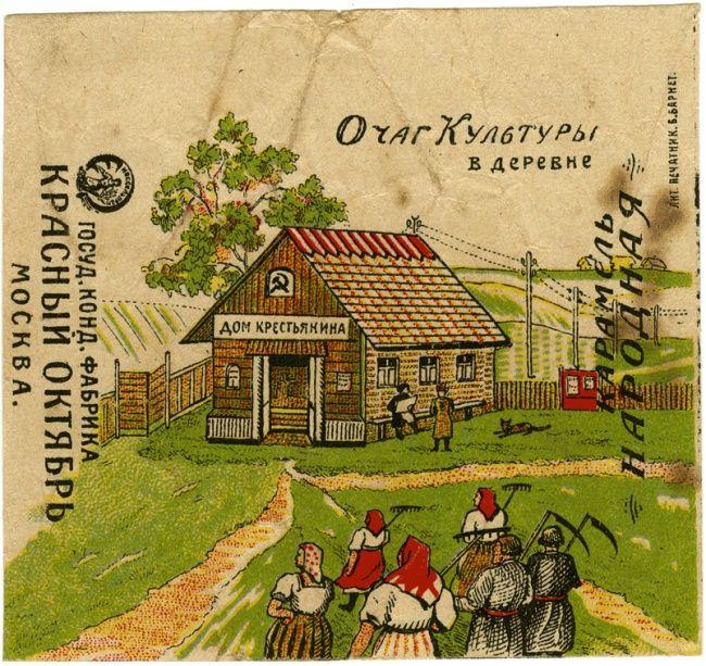 "Карамель  "" Народная ""  1928г."