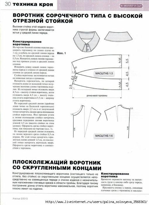 Выкройки необычных воротничков (подборка)