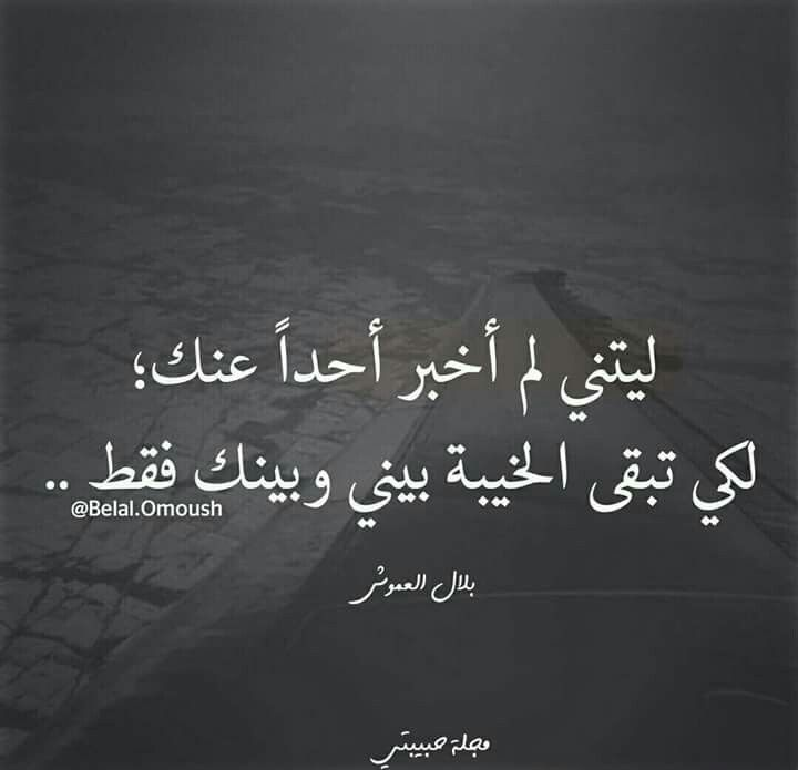 يااااريت sosa | بالعربي | Pinterest | Arabic quotes, Sad ...