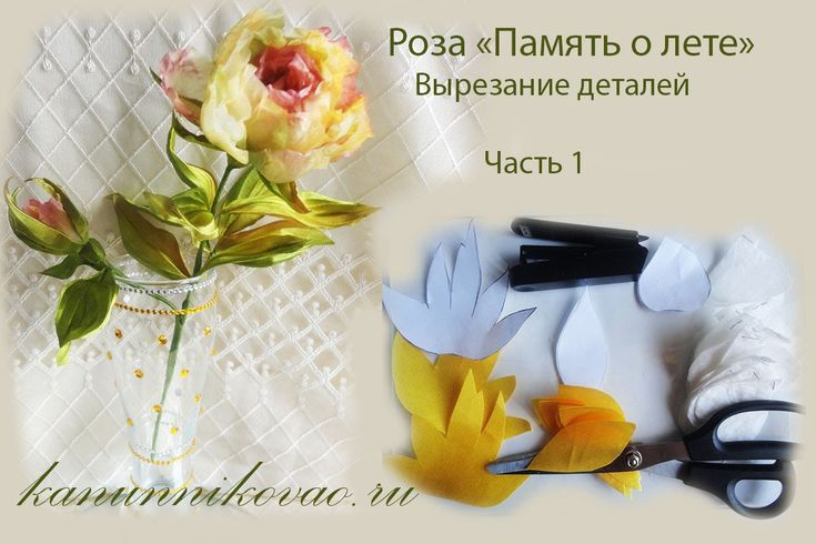 """Роза """"Память о лете"""" Вырезание деталей.Часть 1"""