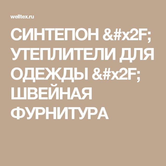 СИНТЕПОН / УТЕПЛИТЕЛИ ДЛЯ ОДЕЖДЫ / ШВЕЙНАЯ ФУРНИТУРА