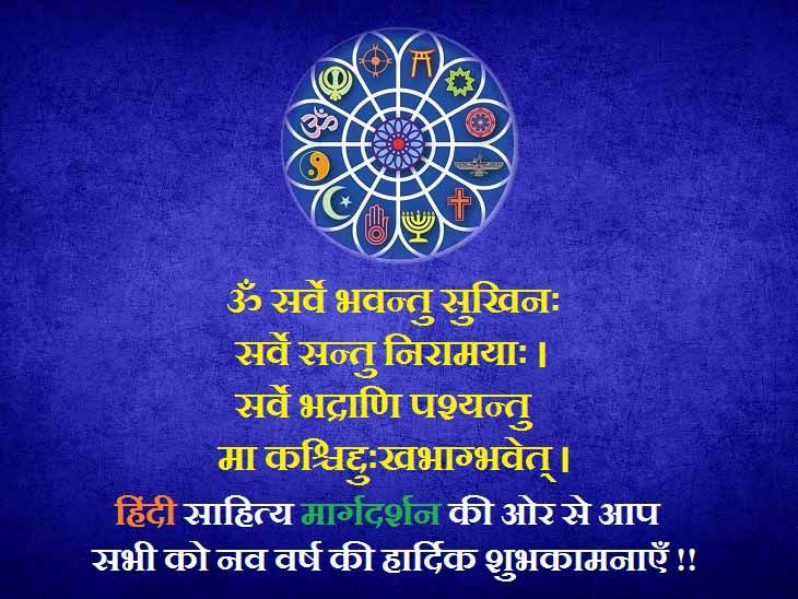 Hindu New Year Wishes In Sanskrit In 2020 New Year Wishes New Year Wishes Messages New Year Wishes Funny