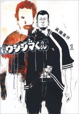 Ushijima the Loan Shark Manga Starts Final Arc