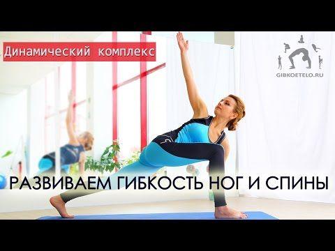 Динамический комплекс - развиваем гибкость ног и спины / Зарядка - разминка - YouTube