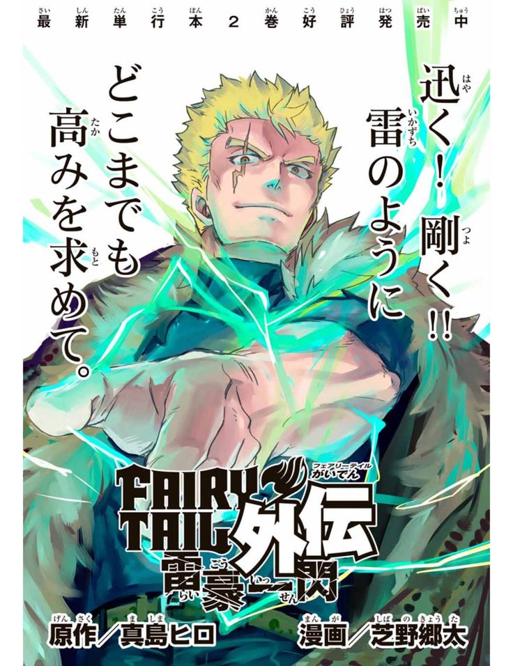 El Manga spinoff Fairy Tail Gaiden: Raigou Issen finalizará el 14 de septiembre.