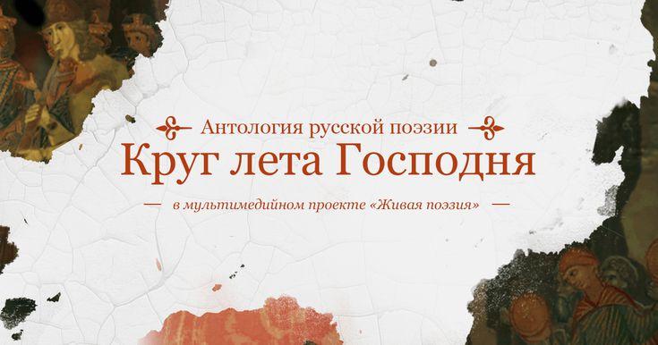 Живая поэзия, русская поэзия, стихи, стихотворения, православие, антология, артисты читают стихи, актеры, праздники, времена года, антология, православные мультфильмы