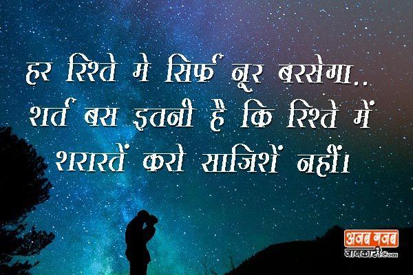 2 Lines Shayari Two Line Short Shayari Dosti Shayari Quotes