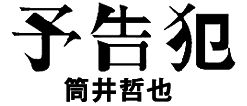 [予告犯]筒井哲也|戦慄のネットテロ漫画を完全解説!-ジャンプ改