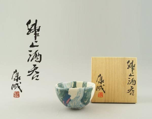 ◆人間国宝◆ ◆松井康成◆ 練上 酒呑 <ぐい呑み> <盃> <酒器> ―消費税無/真贋保証―_画像1