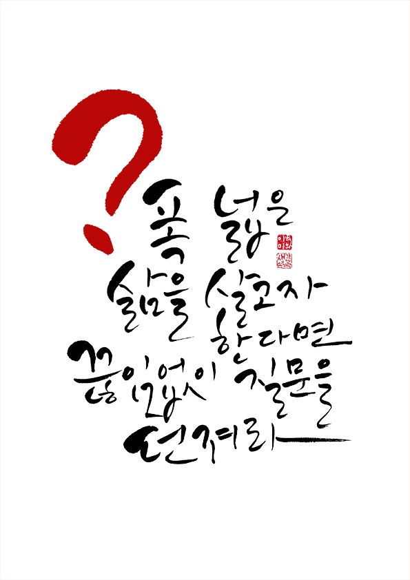 calligraphy_폭 넓은 삶을 살고자 한다면 끊임없이 질문을 던져라