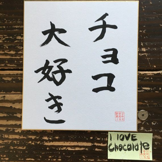 I love chocolate - Japanese calligraphy