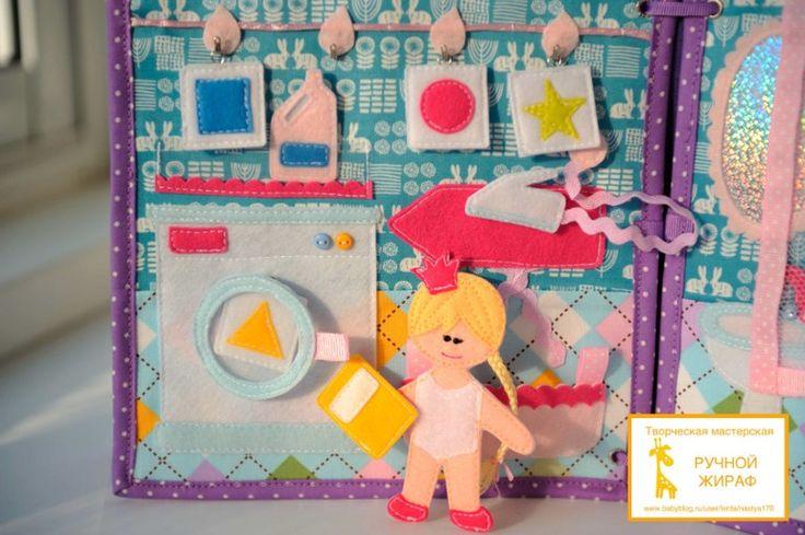 """... опять книжечка """"кукольный домик"""" ))) В ней несколько тем: спальня, ванная, столовая, игровая площадка на улице) Приятного просмотра от творческой мастерской """"Ручной ЖИРАФ"""") много фото! 1. В нашем замке живёт  ..."""