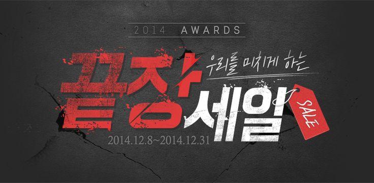 2014 AWARDS 우리를 미치게하는 끝장 세일 2014.12.8 ~ 2014.12.31