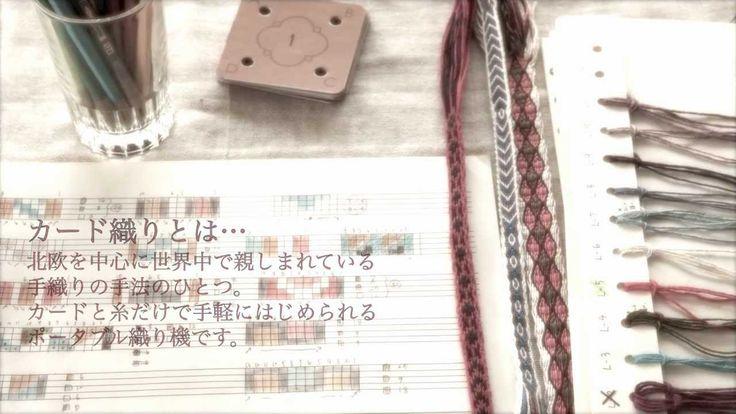 カード織りのテキスタイル・ストラップづくり