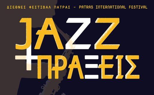 Συνεχίζει και φέτος την δημιουργική του πορεία το τριήμερο τζαζ «Jazz + Πράξεις 2016», που πραγματοποιείται στο πλαίσιο του Διεθνούς Φεστιβάλ Πάτρας _________________________ #music #jazz #festival  http://fractalart.gr/jazz-praxeis-2016/