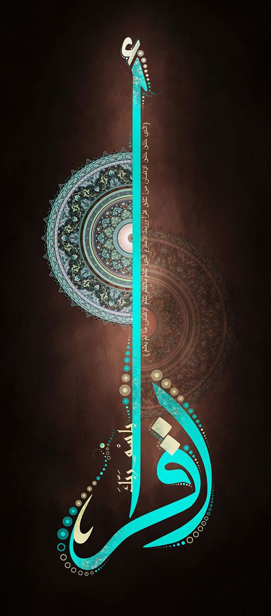 50+ Beautiful Islamic Calligraphy & Typography Verses for Inspiration