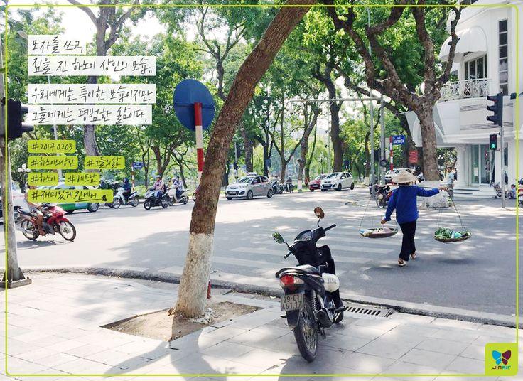 Today's Photo From Hanoi #Today_Photo with Jin Air #jinair #진에어 #하노이 #Hanoi #hanoi #20170203 #재미있게진에어 #재미있게지내요
