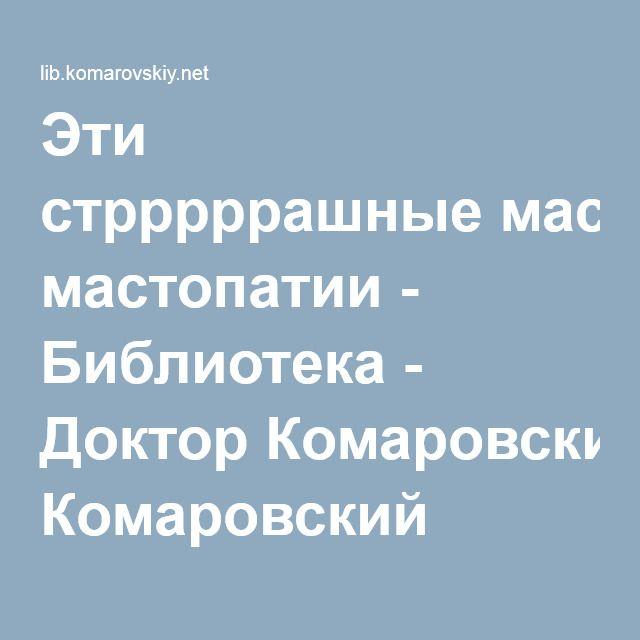 Эти стрррррашные мастопатии - Библиотека - Доктор Комаровский
