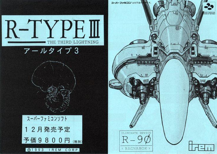 """(via アイレム「R-TYPE3(アールタイプ3)」簡易チラシ/Irem """"R-TYPE III"""" Sample Flyer)"""
