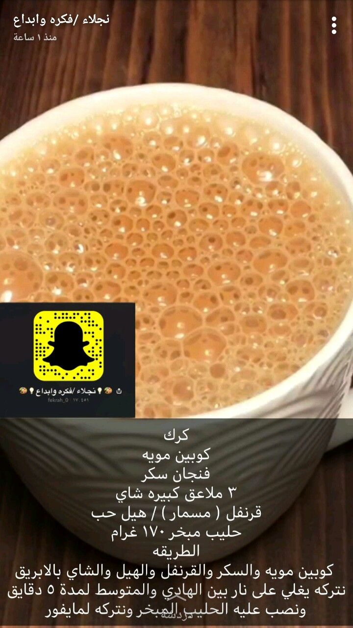 Pin By Asma On طبخات Coffee Drink Recipes Save Food Food Dishes