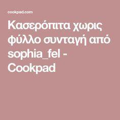 Κασερόπιτα χωρις φύλλο συνταγή από sophia_fel - Cookpad