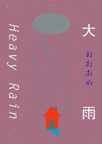 tadashi-ueda:    きのうは大雨でした。  雨が降る姿を、大阪のモーショングラフィックデザイナーmag0c0roさんに作っていただきました。  おかげさまで本当に素晴らしい物が出来上がりました。ありがとうございました。  magocoroさんのモーショングラフィックはこちらからご覧頂けます→ http://mag0c0ro-gif.tumblr.com/  Vimeoはこちらです→ http://vimeo.com/channels/197180  Graphic: Tadashi Ueda  Motion: mag0c0ro