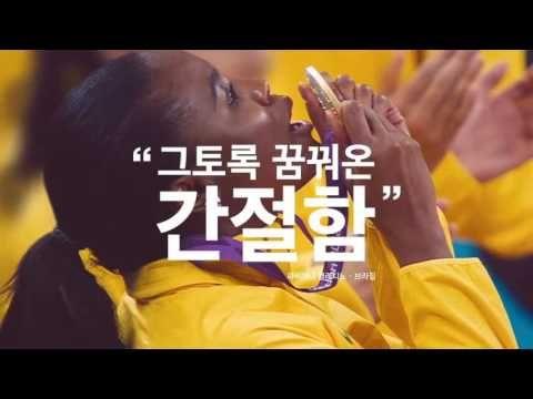 코카콜라 2016년 리우올림픽 광고