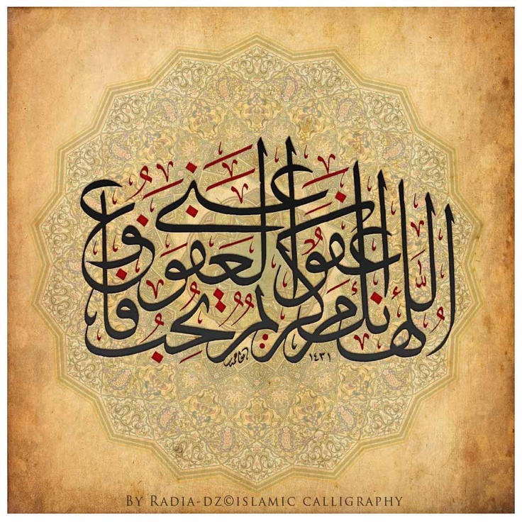 اللهم إنك عفو كريم تحب العفو فاعف عنا Sponsor a poor child learn Quran with $10, go to FundRaising http://www.ummaland.com/s/hpnd2z