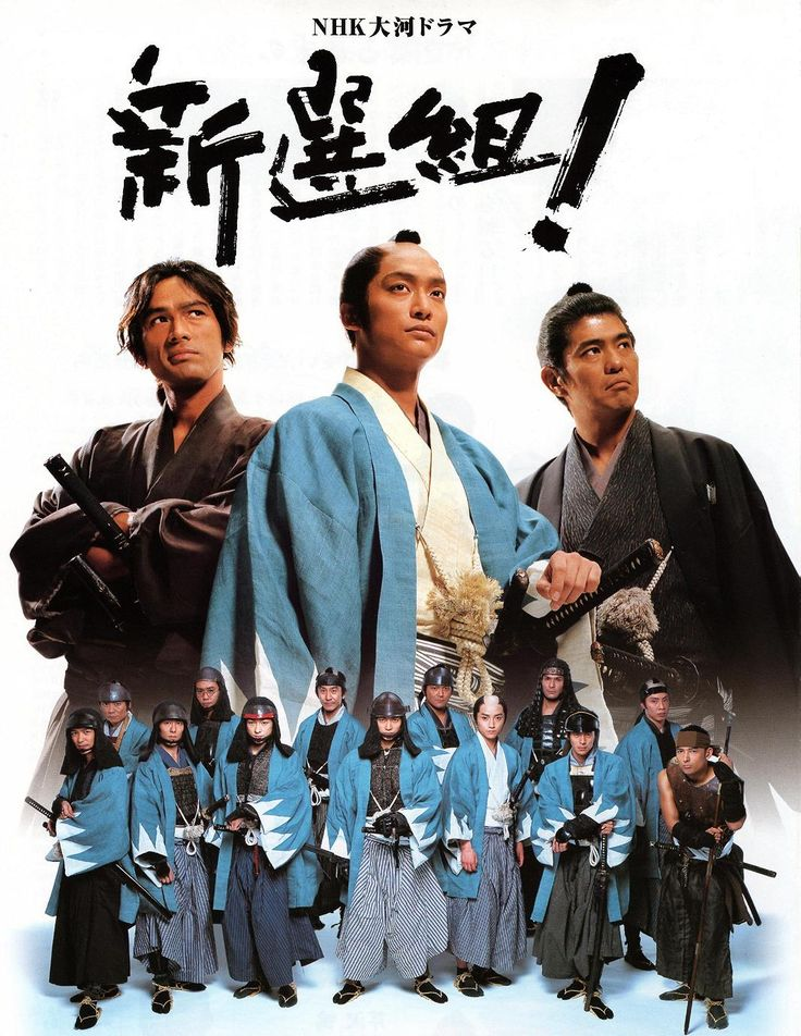 Shinsengumi!!!!!<3