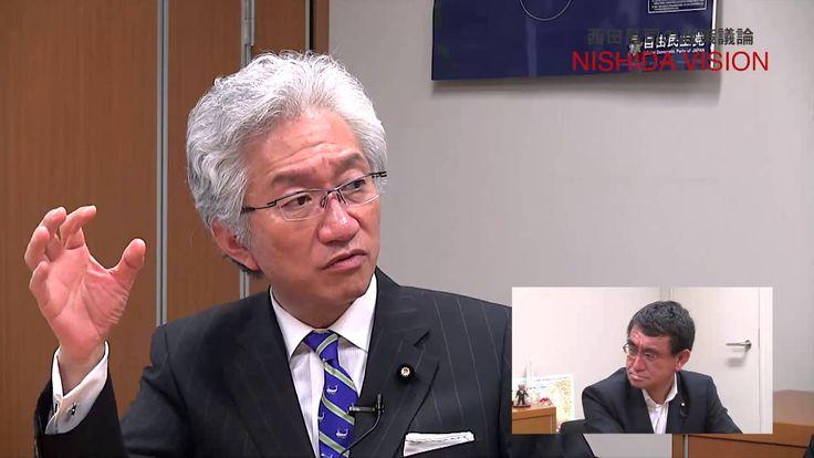 西田昌司×河野太郎 対極対談 VOL.3「原発VS再生可能エネルギー」