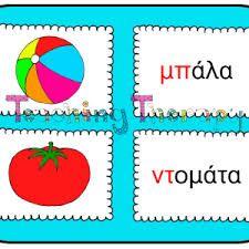 Αποτέλεσμα εικόνας για καρτελες με διψηφα συμφωνα