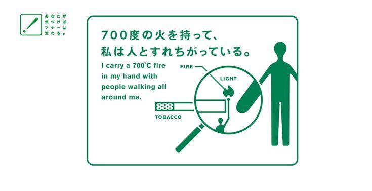 マナー グラフィックギャラリー>マナー向上の呼びかけ>JTの取り組み>たばこワールド