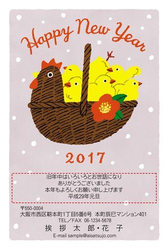鶏型のバスケットで温まるヒヨコ達が、とびきりのぬくもりを伝えます。 #年賀状 #デザイン #酉年