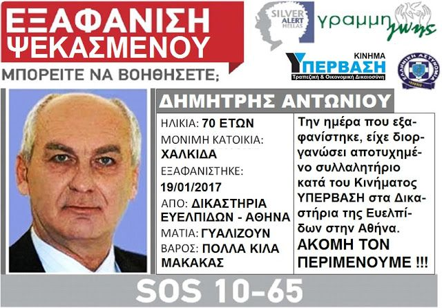 SILVER ALERT !!!  ΕΞΑΦΑΝΙΣΗ ΨΕΚΑΣΜΕΝΟΥ ΔΗΜΗΤΡΗ ΑΝΤΩΝΙΟΥ !!! http://www.kinima-ypervasi.gr/2017/01/silver-alert.html #Υπερβαση #Αντωνιου