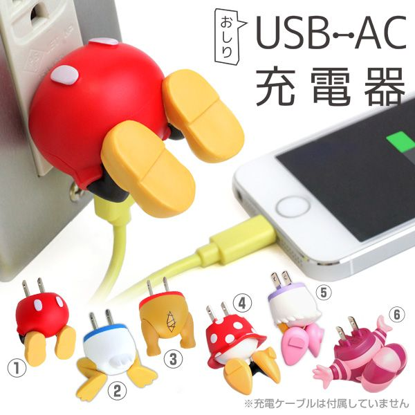 The disney character /USB-AC battery charger buttocks series [going to be received in the end of September]