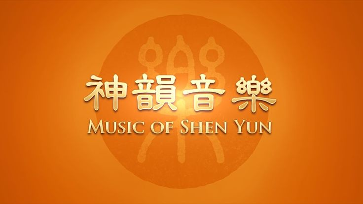 The Music of Shen Yun
