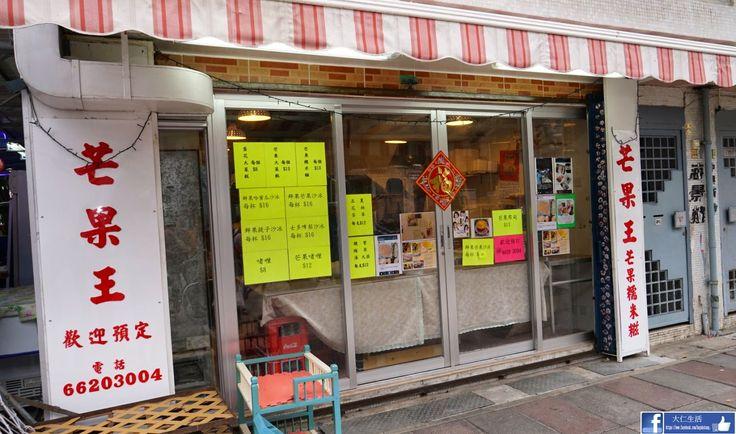 香港 長洲 地膽 推介 美食 芒果王 天后廟前 勝記小食