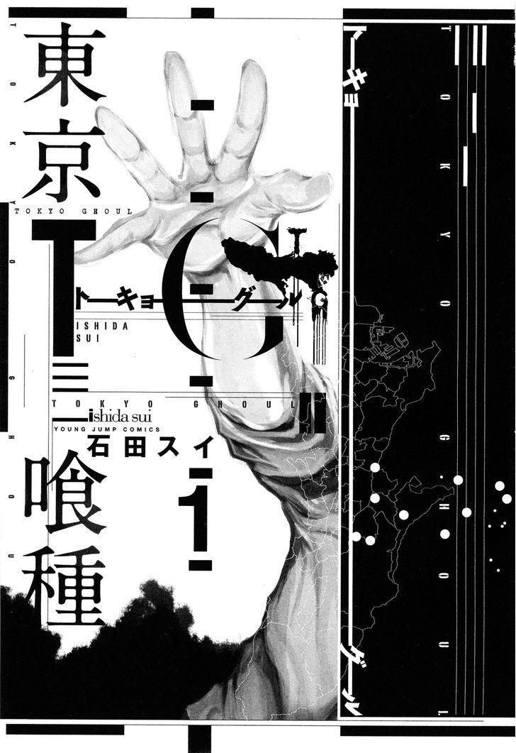 Tokyo Ghoul 4, Tokyo Ghoul 4 Page 2 - Read Free Manga Online at Ten Manga