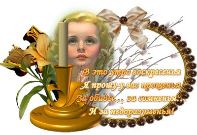 Скоро Прощеное Воскресенье! <<Ссоры людям не нужны, Пусть же будут все дружны! Не стесняйтесь извиняться, Коль неправ - пора сознаться, И получите прощение В день святого воскресенья!>>