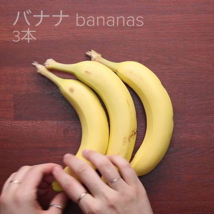 ひんやりヘルシー♪ 4種の簡単デザート ぜひ作ってみてくださいね   4種の簡単デザート ■バナナピーナッツアイス 2-4人分  材料: バナナ(冷凍)3本 ピーナッツバター 大さじ1 チョコチップ 大さじ1.5  作り方 1. 凍らせたバナナをブレンダーで攪拌し、なめらかになったら蓋付きのガラス容器に入れる。 2. ピーナッツバターとチョコチップを加えてざっくりと混ぜ、蓋をしめる。 3. 冷凍庫で冷やし固めたら、完成!  ■スイカピザ 4-6人分  材料: スイカ(小)1個 ヨーグルト 2カップ  ブルーベリー ½カップ キウイ 1個 いちご 5個 はちみつ 大さじ1-2   作り方 1. スイカは2.5cm幅の輪切りにし、中央の1枚を皿にのせる。 2. スイカにヨーグルトをぬり、カットしたフルーツをのせて、はちみつをかけたら完成!好みの大きさに切り分けていただく。  ■いちごとキウイのヨーグルトアイス 6本分  材料: いちご 1カップ ヨーグルト 2カップ はちみつ 大さじ2 いちご(角切り)1/2カップ キウイ(角切り)1&#...